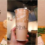 楊梅飲品|上宇林楊梅大成店~頂級茶飲搭配純天然鮮乳打造黃金比例的鮮奶茶,特別推薦手工粉角Q彈有嚼勁