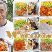 吃。台北信義《Wills Kitchen 威爾家》以健康為主軸的彩虹餐盒,不止視覺豐富還美味好吃喔。信義區餐盒推薦。101餐盒推薦