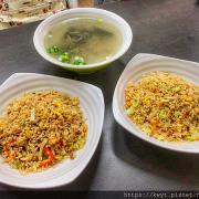 【新竹。美食】彭彭炒飯。在地小吃,食材加好加滿,鮭魚炒飯、羊肉炒飯都很讚,再加個魚湯完美~