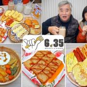 吃。新北林口《6:35 早午餐》這裡有林口最好吃的蘿蔔糕,還有必吃特色炒泡麵喔。林口特色餐廳推薦