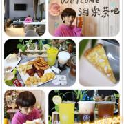 台南小吃-彌樂茶吧 幽靜的小角落 下午茶丨手搖飲料丨蛋糕丨炸物拼盤