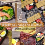 台北松山區好吃的舒肥餐盒,鄰近南京三民~低卡健康餐
