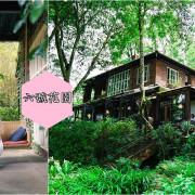 【新竹尖石│美食】六號花園。新竹尖石景觀餐廳,海拔800公尺山林中的祕密花園,秘境中享受大自然花香