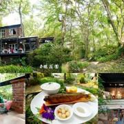 新竹尖石景觀餐廳 ▶ 6號花園 ▶ IG打卡森林系餐廳 山中絕美玻璃屋、森林風下午茶、慵懶露營 尖石咖啡廳推薦 門票、菜單資訊!