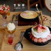 東門站   金雞母永康店試營運 冰店與咖啡店的結合 像蛋糕的草莓冰 附菜單 - ifunny 艾方妮的遊樂場