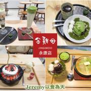 [食記][台北市] 金雞母 Jingimoo 永康店 -- 新分店開張供應更豐富的甜點和冰品品項,刨冰、鬆餅、甜點杯應有盡有。