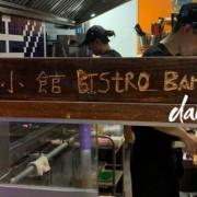 黑瓶小館 │Black Bottle 小酒館詳細菜單│台北松山區美食 - 丹尼的吃喝玩樂