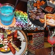 大安站餐酒館,Awake Sober Bar|今晚清醒吧|0%,喝不醉無酒精調酒,創意料理,滷味宵夜美食。