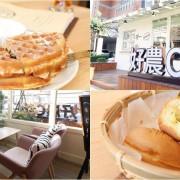 平鎮美食|好農咖啡~純白溫馨的環境,店內販售的米鬆餅、米雞蛋糕加入米穀粉製作,外酥內Q軟