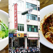 【高雄】川渝面麵館‧來自重慶的家鄉味,風味層次越吃越麻越吃越辣