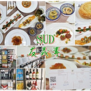 【潭子】SUD友義素~以旅行地圖帶你吃遍南義的無菜單料理素食餐廳~ 進口蔬食飲品葡萄酒專賣、手作課、烹飪技巧教學 <文末附交通方式>