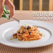 SUD友義素|台中蔬食義式料理推薦!全客製蔬(素)食的無菜單義式料理,透過舌尖來感受南義的美好(預約制)