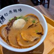 竹北-初原麵場(竹北光明店)➤限量是殘酷的➤好吃的拉麵➤湯頭粉不一樣哦