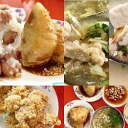 【高雄前鎮】碗粿土魠魚羹 | 翻桌率超高的平價台灣小吃,近民權公園