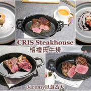[食記][高雄市] CRIS Steakhouse 格禮氏牛排 -- 大立百貨8樓頂級牛排館,享用頂級牛排欣賞高雄市區繁華夜景的好地方,高雄約會餐廳推薦。