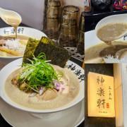 餐廳|拉麵控挑戰新竹隱藏版拉麵,周末限定雞白湯頭就在「 神樂軒Kagura らーめん」!肉依小姐吃什麼