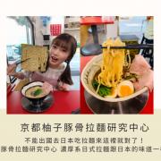 【台北拉麵推薦】不能出國去日本吃拉麵來這裡就對了!京都柚子豚骨拉麵研究中心 濃厚系日式拉麵跟日本的味道一模一樣阿~~