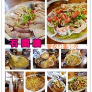[台中●東勢]  田媽媽餐館--有機無毒蔬菜烹煮的道地客家美饌,懷舊家鄉味收服你的心與口