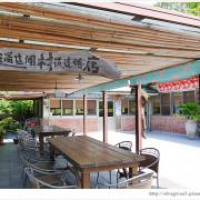 [台中●東勢] 石圍牆酒庄 -- DIY紀念酒,品嚐客家菜,體驗傳統樸實的酒莊風情