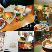 新竹東門商圈-特色店家懶人包美食之旅:喜劇收場|有哩在Uilly Curry|小百合咖啡屋|Yamada山田麻糬製造所|彭成珍餅舖|內附優惠票券|體驗