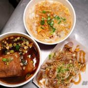 『新竹食記』- 城隍廟晚餐宵夜新選擇【下麵給你吃】✖ 湯頭很可以蛋酥海鮮麵推一個 ✖ 豬心、豬肝、嘴邊肉、大小腸…等豬雜全系列任你選