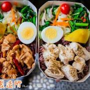 台南.東區.開心製造所.90元起的低卡餐盒.口味多樣化.好吃又健康!!