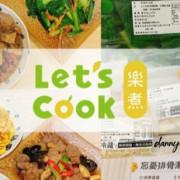 樂煮餐。樂煮 Lets Cook,每週主廚設計菜單、有機食材宅配到家、3M切洗配送,打開即可料理!丹尼的吃喝玩樂~