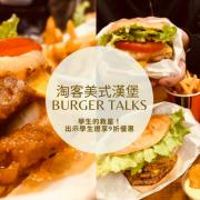 【士林美食】淘客美式漢堡 Burger Talks 學生的救星!出示學生證享9折優惠 客製化漢堡 要幾層肉有幾層肉!