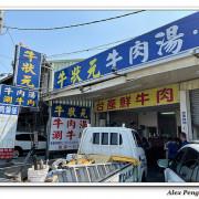 台南市-麻豆區-牛狀元牛肉湯