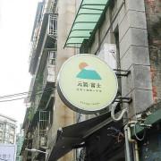 [ 台北美食]元氣富士-咖哩飯變身可愛富士山!就在士林夜市!