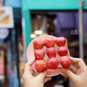 海山站   反轉厚奶酥土城店 奶酥厚片界LV 巧克力草莓奶酥厚片/蜜香酥皮奶酥 - ifunny 艾方妮的遊樂場