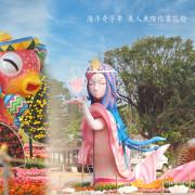 桃園彩色海芋季 6萬株彩色海芋 5米高愛神美人魚 有如置身陸上海底樂園