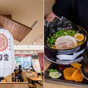 元町家義享店 x 日本道地橫濱家系拉麵   經典九州湯白豚骨湯   竟然可以續湯!多樣化家系道地吃法