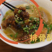 [新竹竹東] 竹東邱記排骨酥麵(竹東店)