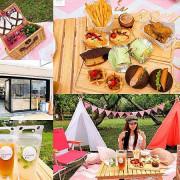 【台北信義安和】璐露野生活   又到了適合野餐的季節!風格露營野餐道具租借