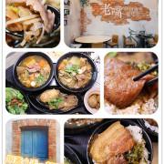 台南小吃-老嘴 砂鍋魚頭菜尾湯 來一碗最熟悉的好味道 砂鍋魚頭丨菜尾湯