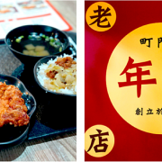 【台北美食■士林區】萬年排骨老店(芝山店) x 厚切排骨特餐