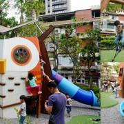 台北親子特色公園 ▶ 敦安公園 ▶ 攀爬、鞦韆、貓頭鷹遊戲塔 放大版貓頭鷹讓大小朋友嗨翻天 貓頭鷹主題遊戲場!