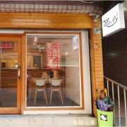 桃園美食 飽餐一頓~文青風格的網美級麵店,還有平價的甜點,幸運的話還會有意外的驚喜唷!