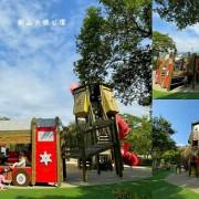 2021台北特色親子公園 ▶ 湖山六號公園 ▶ 消防車開進公園裡了! 快帶孩子來當小小消防員 消防主題遊戲場、內湖共融式遊戲場!