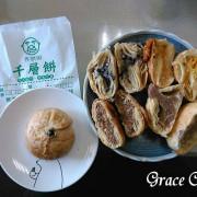 弄餅家千層餅(全家台鐵東店店中店)~餅皮香酥.甜鹹內餡口味選擇豐富