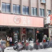[ 台北美食 ]玖五牛肉麵-創始店的魅力!大塊又澎湃!