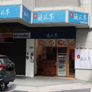 [台北中正]蘭花亭|台北人必吃的50年古早味涼麵,老店翻新口味不變