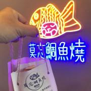 北台灣唯一鯛魚燒文清系品牌