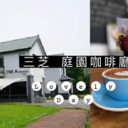『新北●三芝-錘子咖啡烘焙坊』腳踏車車友推薦,有超大庭院,假日才開的不限時WCE杯測師冠軍咖啡店