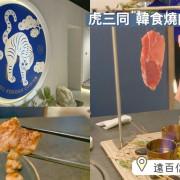 [ 台北食記 ] 虎三同 韓食燒肉餐酒 Hu3 Korean Cuisine  遠百信義A13餐廳  台北頂級韓式套餐燒肉  台北氣氛景觀餐廳