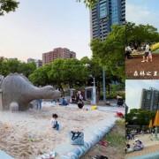 台北最新特色親子公園 ▶ 森林之王兒童遊戲場.大安森林公園 ▶ 恐龍滑梯大沙坑、3種高度溜滑梯 快帶孩子來森林冒險遊玩 2021四月新開放!
