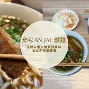 【中正區美食】安宅 An Jai  燉麵 溫體牛慢火燉煮的美味 台北牛肉麵專賣