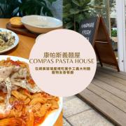 【國父紀念館美食】在網美玻璃屋裡吃著手工義大利麵 康帕斯義麵屋 Compas Pasta House 寵物友善餐廳