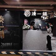 [台北松山]湊一鍋Get Together(南京微風店)|高CP值!年年月月當我們湊在一起,越多人吃越划算!喝盡亞洲各國的湯底!